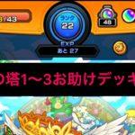 【モンスト】覇者の塔をお助けデッキでのんびり攻略!1〜3 【Monster Strik】
