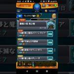 【モンスト】覇者の塔メンバーを変えずにどこまで行けるかチャレンジ。14.15階