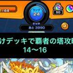 【モンスト】覇者の塔をお助けデッキでのんびり攻略!14〜16【Monster Strik】