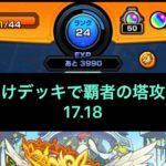 【モンスト】覇者の塔をお助けデッキでのんびり攻略!18.19【Monster Strik】