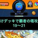 【モンスト】覇者の塔をお助けデッキでのんびり攻略!19〜21【Monster Strik】