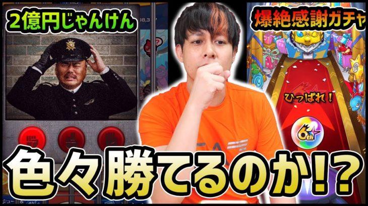 【モンスト】これが最終バトル!!2億円じゃんけん&爆絶感謝ガチャだ!!