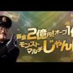 モンスト 2億円 山分け! クロちゃんとじゃんけんして賞金をゲットしよう! モンスターズストライク6周年