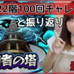 【モンスト】覇者22階100回チャレンジ無事終わったぞ〜!【最終日】