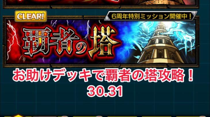 【モンスト】覇者の塔をお助けデッキでのんびり攻略!30.31【Monster Strik】