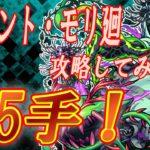 【モンスト】メメントモリ迴を攻略してみた!!35手終わりとは!?