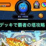 【モンスト】覇者の塔をお助けデッキでのんびり攻略!4〜8【Monster Strik】
