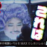 【モンスト】報酬MAXはやばいのか?獣神化・新形態・6周年のイベントについて全部語ってみた!