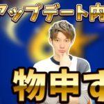 【モンストニュース】6周年イベントについて【ふうや】