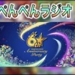 【モンスト】《6周年:獣神化、アプデ》雑談【ぺんぺんラジオ】