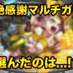【モンスト】6周年★爆絶感謝マルチガチャでソロモン狙う!