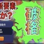 【モンスト】※破格※《6周年獣神化キャラ》禁忌新階層《奈落》が追加…なのか…!?【ぺんぺん】