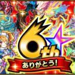 【モンスト】6周年マルチガチャと星6確定ガチャを引いてみた!!