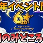 【モンスト6周年】6周年イベント前夜!明日どんなことが発表されるだろうか???【モンスト/よーくろGames】