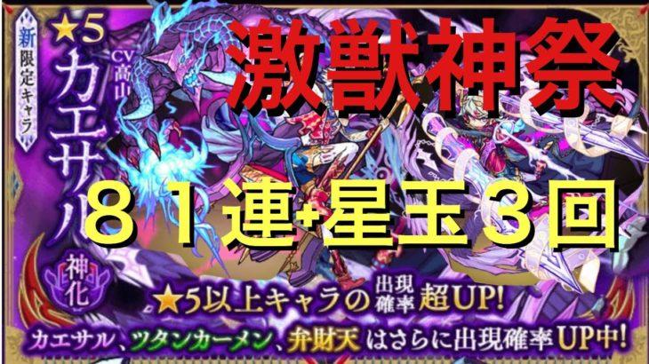 【モンスト】激獣神祭新限定キャラ カエサル狙い!81連+星玉3回!新確定演出来たー(ŎдŎ;)!!