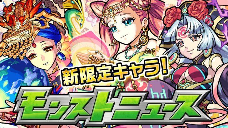 モンストニュース[9/26]新イベントや新しい闘神「廻」などモンストの最新情報をお届けします!【モンスト公式】
