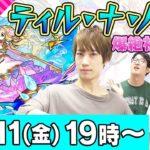 【モンストLIVE】M4タイガー桜井&宮坊&ターザンの爆絶ティル・ナ・ノーグ初見攻略!