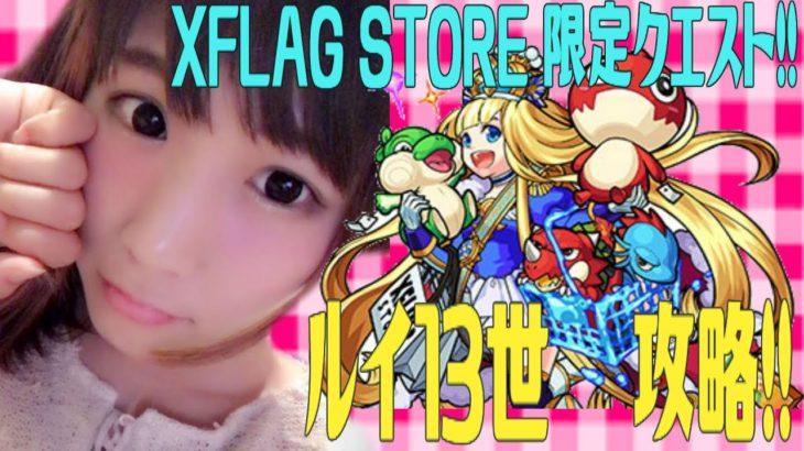 【モンスト】XFLAG STORE限定クエスト!ルイ13世!!【うなぎのつぼ】