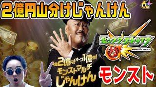 モンスト 【6周年記念イベント】2億円山分けじゃんけんイベント