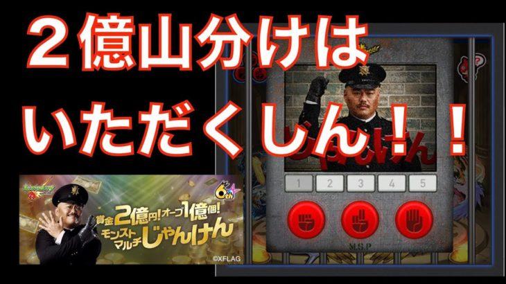 【モンスト】打倒黒川!!モンストマルチじゃんけんで2億山分けいただくしん!!