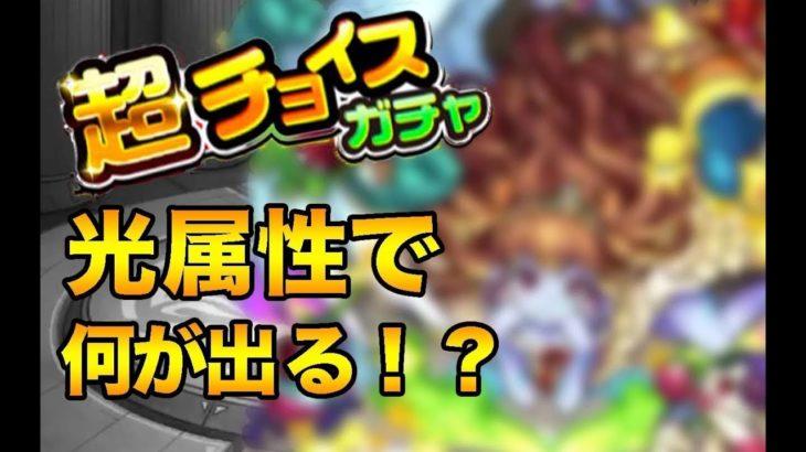 【モンスト】覇者の塔制覇!超チョイ玉★★