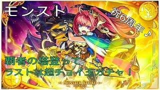 【モンスト】覇者の塔登りきって超チョイ玉ガチャ引く! モンスターストライク