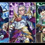 【モンスト】新イベントのフィアナ騎士団をトク玉で8連!まさかの…