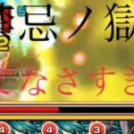 【モンスト】禁忌弐ノ獄  本当に勝てない(´°̥̥̥̥̥̥̥̥ω°̥̥̥̥̥̥̥̥`)