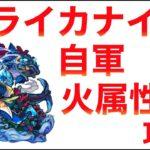 【モンスト】ニライカナイを自軍逆属性(火属性 )で攻略!