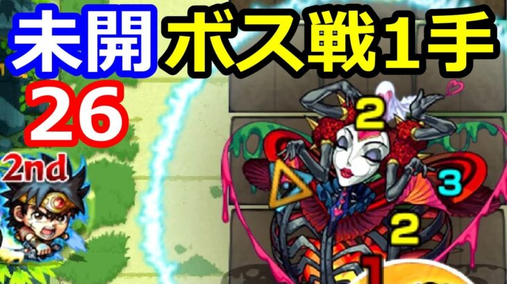 【モンスト】簡単!ダイ強すぎ!ボス1ワンパン攻略 未開の大地26