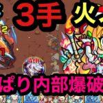 【モンスト】新ノマクエ 火ノマ 3手!アナスタシア&上杉謙信不要!やっぱりこいつだね!目印解説!(੭ु ˃̶͈̀ ω ˂̶͈́)੭ु⁾⁾