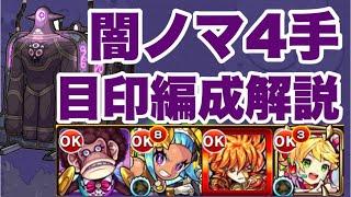 【闇ノマ】4手ワンパン解説【モンスト】