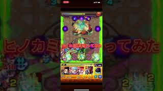 【モンスト】ヒノカミ神楽使ってみた〜その7〜