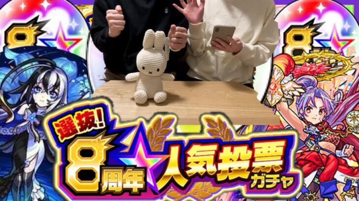 【モンスト】超最強ガチャイベント!選抜8周年人気投票ガチャを夫婦それぞれ2端末で引いてみた!!!