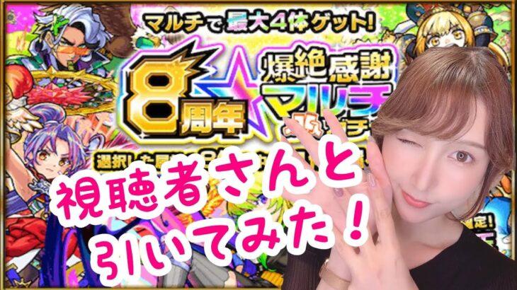 【モンスト】8周年マルチガチャ!視聴者さんと引いてみた!