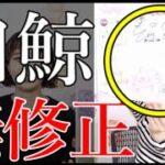 中の人の直筆サイン色紙は配るけど不評な白鯨は頑なに修正しない8周年【モンストニュース10月7日】