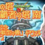 【モンスト】「裏・覇者の塔 南」【視聴者参加型】「8周年記念!戦型解放ミッション」「4種の戦型の書」がもらえる