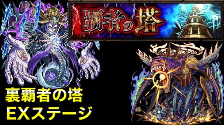 【モンスト】裏覇者の塔EXステージ