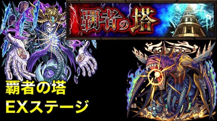 【モンスト】覇者の塔EXステージ