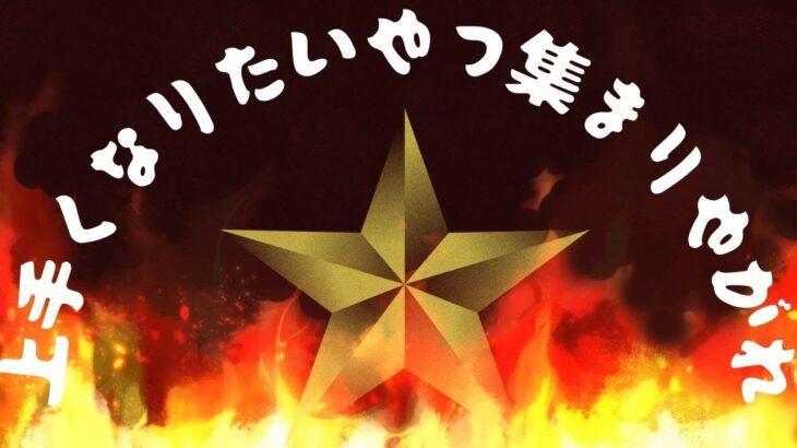 【モンスト LIVE】初見さん歓迎!深夜のこっそり配信