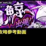 【モンスト】白鯨 攻略戦 運枠3 攻略参考動画【解説】