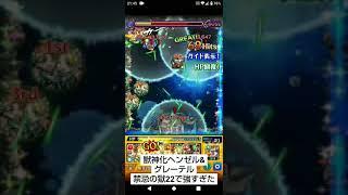 【知り合い】【モンスト】22階禁忌!獣神化ヘンゼルとグレーテル!