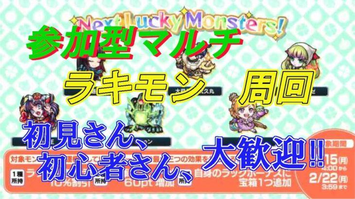 【モンスト】参加型マルチ 来週のラキモン、ドラキュラ周回。