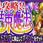 【モンスト】カーリングクエスト、初見攻略!!【ハロウィン】