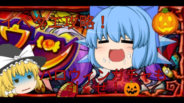 [モンスト] ハロウィンイベントが神すぎた!!