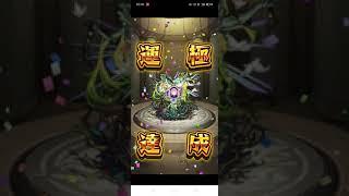 モンスト 轟絶セレナーデ運極達成の瞬間!!😋
